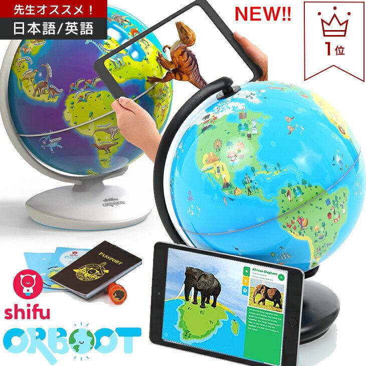 知育玩具・学習玩具, 地図・地球儀 18 Shifu Orboot