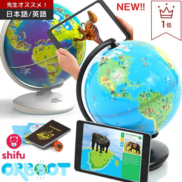 4月  15倍 しゃべる地球儀日本語英語ことばがいっぱい 地球儀図鑑恐竜子供用おもちゃ国旗子供小学生アプリ先生からオススメ入園