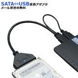 CyberplugsSATA-USB3.0変換アダプタ2.5インチHDDSSDなど専用アクセスランプ追加25cm