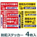 【 バラ売り 】 防犯 ステッカー 防犯カメラ シール 4枚...