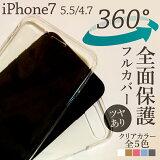 【ゆうパケット送料無料】フルカバーケースiphone7クリアケース360°本体カバークリアカラー5色cyberplugs