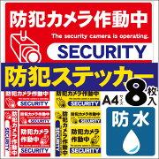 ステッカー セキュリティー オリジナル ポイント cyberplugs