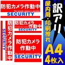 【 訳アリ 】 防犯 ステッカー 屋内用 4枚セット防犯装置...