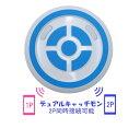 日本版 スマホ2台同時 ポケモンGO ポケットデュアル キャッチモン ポケモン GO 用 ポケットオートキャッチ 最新 バージョン ios13.1.2 ポケモンgo plus互換 スマホ2台同時使用可能poket monster cyberplugs