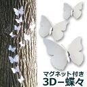 【 DM便 送料無料 】3D 12羽 蝶々 飾り ウォールステッカー 【 蝶々 】3色オーナメント コスプレ butterfly 結婚式 マグネット 安全ピンbutterfly オーナメント パーティー デコレーション 飾り Cyberplugs 1