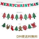 【ゆうパケット送料無料】メリークリスマスガーランド【来客お祝い】代引不可MerryChristmaseパーティーデコレーション飾りCyberplugs