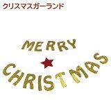 【DM便送料無料】★パーティガーランド【X'masお祝い】メリークリスマス代引不可クリスマスパーティーデコレーションオーナメント飾りcyberplugs