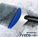 車用 雪かき アイススクレーパー車氷 除雪 除去 スコップ ...