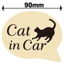 ステッカー 車に 猫ちゃん ワンちゃん が乗っています安全 dog cat in car 防水 シール セーフティグッ...