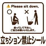 立ちション禁止ステッカー座って下さいシール透明sitdown弊社オリジナル郵便送料無料Cyberplugs