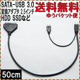 SATA-USB3.0変換アダプタ2.5インチHDDSSDなど専用50cmcyberplugs