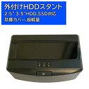 HDDスタンド USB3.0接続 超軽量175g SATA-USB 3.0 変換アダプタ 2.5インチ 3.5インチ ……