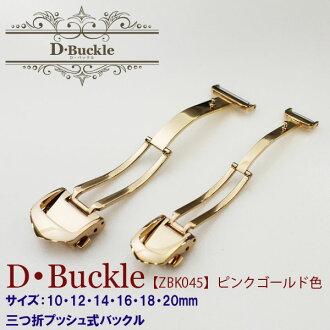 Watch belt watch band D buckle leather belt buckle ( pink ) 10 mm 12 mm 14 mm 16 mm 18 mm 20 mm ZBK045 fs3gm