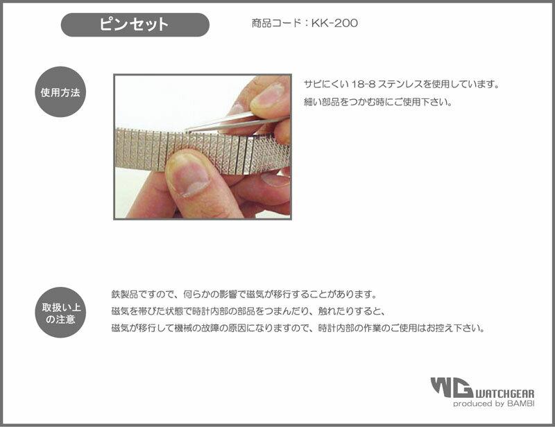 ピンセット 【BAMBI】 時計バンド 時計ベルト 専用工具 ウォッチギア KK-200 【ネコポス便 】