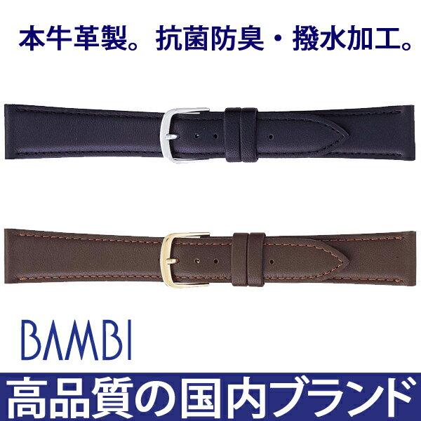 時計 ベルト 時計ベルト 腕時計ベルト 時計バンド 時計 バンド 腕時計バンド 牛革 バンビ メンズ レディース BC507 C107