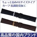 時計ベルト 時計バンド ロングサイズ Lサイズ バンビ カーフ メンズ時計ベルト16mm 17mm 18mm 19mm 20mm 22mm 【BCA003】 腕時計ベルト 腕時計バンド 時計 ベルト 時計 バンド