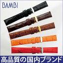 腕時計ベルト 時計ベルト 時計バンド 牛革 カーフ 型押し バンビ メンズ 腕時計バンド 時計 ベルト 時計 バンド bk109