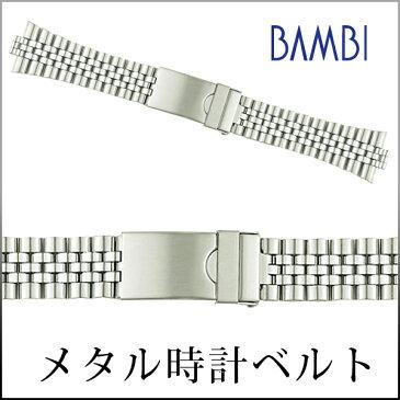 時計 ベルト 時計ベルト 腕時計ベルト 時計バンド 時計 バンド 腕時計バンド バンビ メタル 金属 メンズ シルバー BSB4583S 22mm 24mm