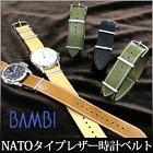 NATO時計ベルトレザーバンビメンズレディースNATO時計ベルトNATOベルトNATOベルト時計ベルト時計バンドBCA035時計ベルト時計バンド
