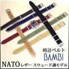 時計ベルト時計バンドNATOタイプ時計ベルトスウェード調モデル18mm20mm22mmメンズ時計ベルトレディース時計ベルトバンビ時計ベルトバンビ時計バンド人気のNATO時計ベルトスウェード調NATO時計ベルト時計ベルト時計バンド【BCA036】