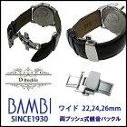 【BAMBI】DバックルワイドタイプZS08レザーベルト用バックル(両プッシュ式観音バックルシルバー)22・24・26mmmm