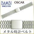 時計ベルト 時計バンド バンビ メタル 金属 オスカー メンズ シルバー OSB4004S 18mm 19mm 20mm 腕時計ベルト 腕時計バンド 時計 ベルト 時計 バンド