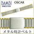時計ベルト 時計バンド バンビ メタル 金属 オスカー メンズ コンビ OSB4014T 18mm 19mm 20mm 21mm 22mm 腕時計ベルト 腕時計バンド 時計 ベルト 時計 バンド