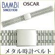 時計ベルト 時計バンド バンビ メタル 金属 オスカー メンズ シルバー OSB4020S 16mm 17mm 18mm 19mm 20mm 腕時計ベルト 腕時計バンド 時計 ベルト 時計 バンド