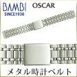 時計ベルト 時計バンド バンビ メタル 金属 オスカー メンズ シルバー OSB4110S 16mm 17mm 18mm 19mm 20mm 腕時計ベルト 腕時計バンド 時計 ベルト 時計 バンド