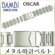 時計ベルト 時計バンド バンビ メタル 金属 オスカー メンズ シルバー OSB4476S 20mm 21mm 22mm 腕時計ベルト 腕時計バンド 時計 ベルト 時計 バンド