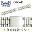 時計ベルト 時計バンド バンビ メタル 金属 オスカー メンズ シルバー OSB4480S 20mm 21mm 22mm 腕時計ベルト 腕時計バンド 時計 ベルト 時計 バンド