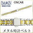 時計ベルト 時計バンド バンビ メタル 金属 オスカー レディース コンビ OSY5107T 10mm 11mm 12mm 腕時計ベルト 腕時計バンド 時計 ベルト 時計 バンド