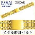 時計ベルト 時計バンド バンビ メタル 金属 オスカー メンズ ゴールド OSB4110G 16mm 17mm 18mm 19mm 20mm 腕時計ベルト 腕時計バンド 時計 ベルト 時計 バンド
