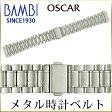 時計ベルト 時計バンド バンビ メタル 金属 オスカー メンズ シルバー OSB4112S 18mm 19mm 20mm 21mm 22mm 腕時計ベルト 腕時計バンド 時計 ベルト 時計 バンド