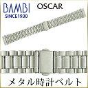 時計 ベルト 時計ベルト 腕時計ベルト 時計バンド 時計 バンド 腕時計バンド バンビ メタル 金属 オスカー メンズ シルバー OSB4112S 18mm 19mm 20mm 21mm 22mm