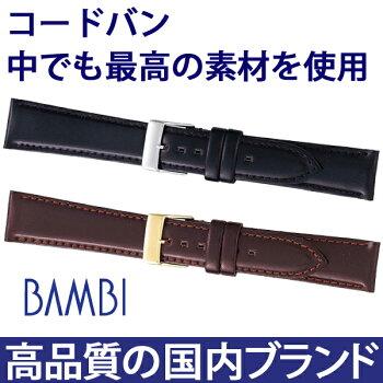 時計ベルト馬革時計ベルト腕時計ベルトメンズ時計ベルトバンビ時計ベルトコードバン時計ベルトバンビ時計バンド腕時計バンド時計ベルト時計バンド人気時計ベルトレザー時計ベルト革腕時計ベルト時計ベルト時計バンドエルセ腕時計ベルト時計バンドSUA010