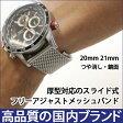 時計ベルト 時計 ベルト 腕時計ベルト メッシュ スライド式フリーアジャスト メンズ シルバー 腕時計ベルト 腕時計バンド 時計 ベルト 時計 バンド BSN1210S