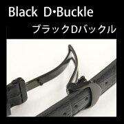 バックル プッシュ ブラック