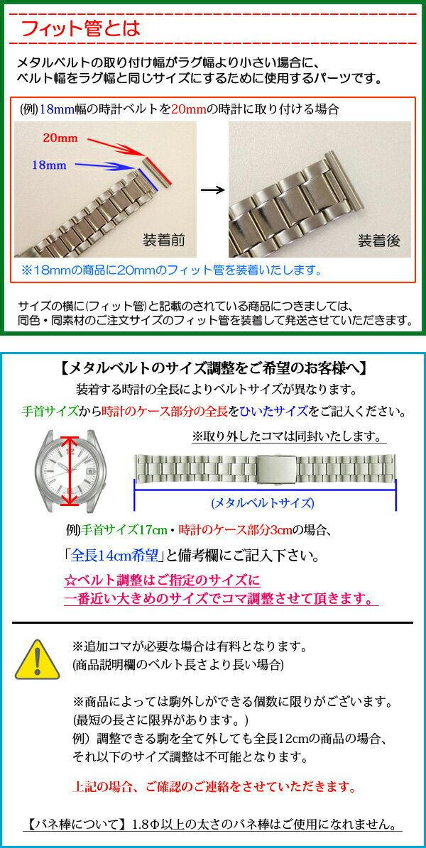 時計 ベルト 時計ベルト 腕時計ベルト 時計バンド 時計 バンド 腕時計バンド バンビ メタル 金属 レディース コンビ BBY5039T 10mm 11mm 12mm 13mm 14mm