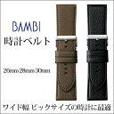 時計ベルト 時計バンド ワイド幅 カーフ BAMBI(バンビ) 26mm 28mm 30mm メンズ パネライ・ディーゼル・フォッシル・ニクソン等対応 【BCA023】 腕時計ベルト 腕時計バンド 時計 ベルト 時計 バンド