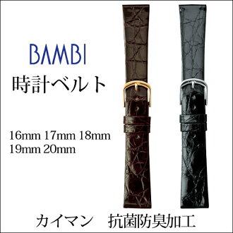 Watch belt watch band Caiman watch band BANBI (Bambi) 16 mm 17 mm 18 mm 19 mm 20 mm mens watches for watch belt watch band fs3gm