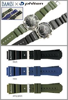 時計ベルト時計ベルトファイテンウレタンメンズバンビ時計ベルトBG800腕時計ベルト時計バンド時計ベルト時計バンド