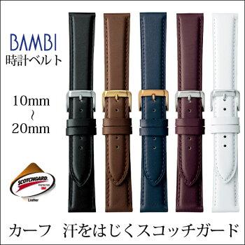 牛革時計ベルトBCM001メンズレディースバンビ腕時計ベルト時計バンド時計バンド時計ベルト時計ベルト