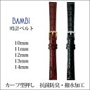 時計ベルト 時計バンド 牛革型押し カーフ レディース 腕時計ベルト 腕時計バンド 細幅 時計 ベルト 時計 バンド BK621