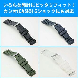 Watch belt watch band Casio (CASIO) G shock response BG200 Bambi and multimedia support ( 16 mm 18 mm 19 mm 20 mm ) urethane belts mens watch belt fs3gm