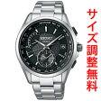 セイコー ドルチェ SEIKO DOLCE 電波 ソーラー 電波時計 腕時計 メンズ SADA027