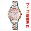 セイコー ルキア SEIKO LUKIA 電波 ソーラー 電波時計 腕時計 レディース SSVV012