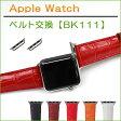 【BK111 牛革型押し】アップルウォッチ用交換ベルト 時計ベルトにアダプターをつけた状態でお届けいたします