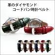 時計ベルト 時計バンド 馬革 腕時計ベルト メンズ コードバン バンビ 腕時計バンド 時計 ベルト 時計 バンド SUA015