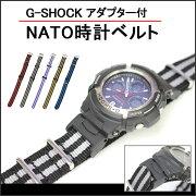 G-SHOCK用アダプター付きNATO時計バンド時計バンド時計バンドNATOバンドNATOバンドメンズNATOバンドナイロン時計バンド時計バンドBGA012_G時計ベルト時計ベルト